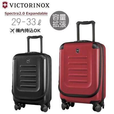 ビクトリノックス スペクトラ2.0 スペクトラ エキスパンダブル コンパクト グローバル キャリーオン Sサイズ 601383 601284 VICTORINOX