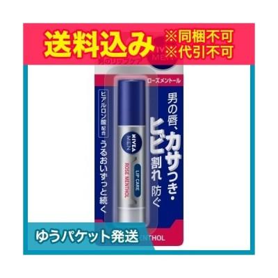 ゆうパケット)【医薬部外品】ニベアフォーメン リップ ローズメントール 3.5g