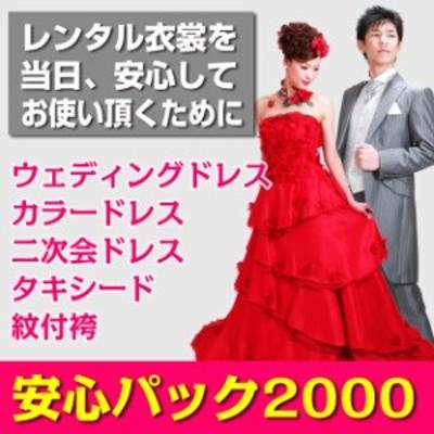 【安心パック2,000円】ドレス・紋付袴・タキシードが対象になります。
