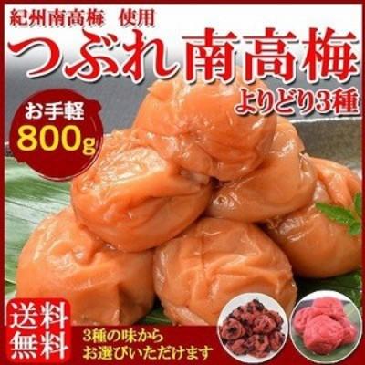 【送料無料】紀州南高梅 つぶれ梅 400g×2袋 選べる3種  味梅(ハチミツ味)・しそ梅・かつお梅 ※塩分約8%