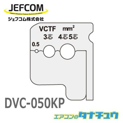 DVC-050KP ジェフコム ワイヤーストリッパー 替刃 (/DVC-050KP/)