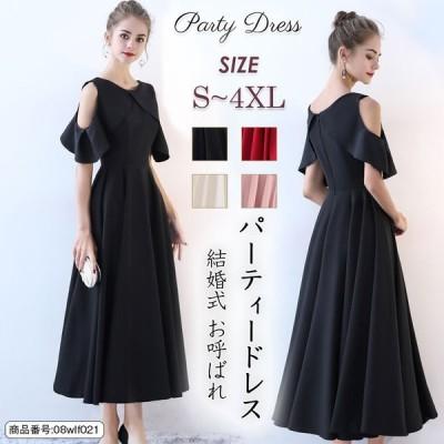 ドレス レディース ワンピース マキシ丈 半袖 大きいサイズ フォーマル ロングドレス 大人 aライン オシャレ フレア きれいめ 上品 結婚式 パーティー
