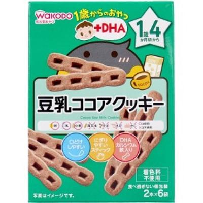 ※和光堂 1歳からのおやつ+DHA 豆乳ココアクッキー 2本×6袋