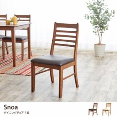 【g11276】Snoa ダイニングチェア ダイニング チェア イス 椅子 天然木 ブラウン ナチュラル 木製 シンプル