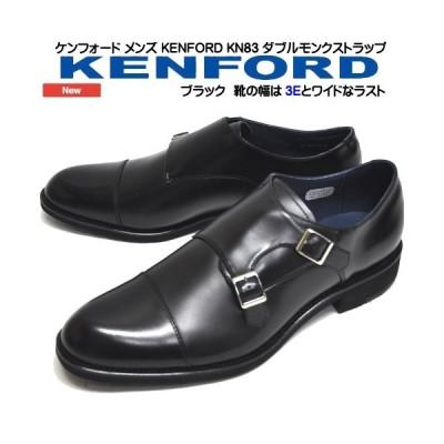 ケンフォード KN83ABJ ダブルモンクストラップ メンズ 革靴 ブラック