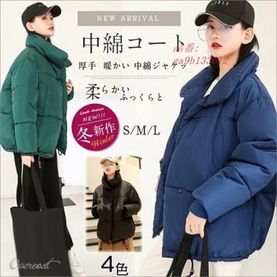 中綿ジャケット コート ショート シンプル 暖かい アウター レディース 新作 おしゃれ 厚手 冬 ゆったり