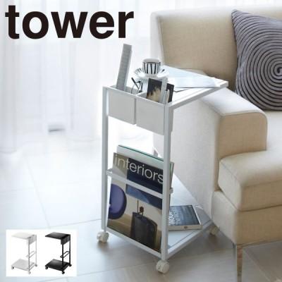 サイドテーブル キャスター付き サイドチェスト ナイトテーブル サイドテーブルワゴンタワー 白い 黒 tower 山崎実業 yamazaki