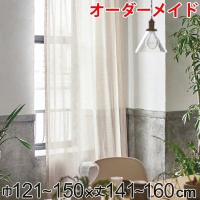 カーテン オーダーカーテン ドレープカーテン エシカルアサ 1.5倍ヒダ 巾121〜150×丈141〜160cm ( オーダー サイズオーダー オーダーメイド )