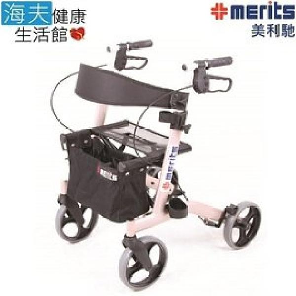【海夫健康生活館】國睦美利馳手動輪椅 Merits 新型 鋁合金 收合式 助行車(W465)