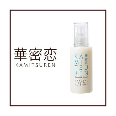 華密恋 ナチュラル スキンモイスチャー 80mL 自然派 乳液 カミツレ研究所 スキンケア カミツレン