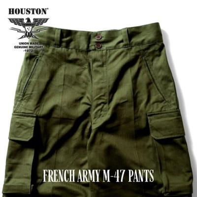 HOUSTON / ヒューストン 1985 FRENCH MILITARY M-47 PANTS / フランス軍M47パンツ-全3色-