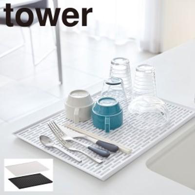 グラススタンド 水切りスタンド カップスタンド ワイドグラス&マグスタンド タワー キッチン 白い 黒 tower 山崎実業 yamazaki