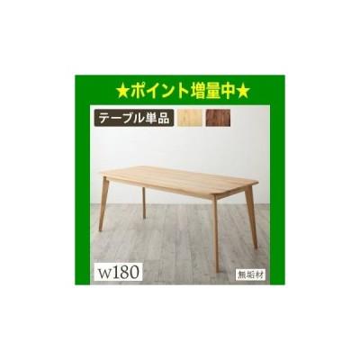 天然木総無垢材ダイニング Madiarno マディアルノ ダイニングテーブル W180[4D][00]