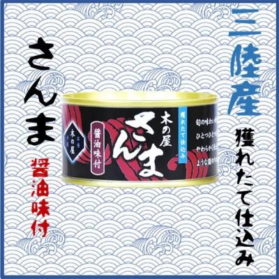 木の屋 さんま醤油味付け 170g 木の屋石巻水産/宮城県