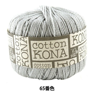 春夏毛糸 『Cotton KONA (コットンコナ) 65番色』 Puppy パピー