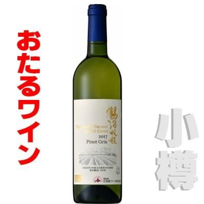 おたるワイン  鶴沼ハーベスト スペシャルキュヴェ ピノ・グリ2017   750ml  白・辛口   北海道  小樽ワイン 北海道ワイン