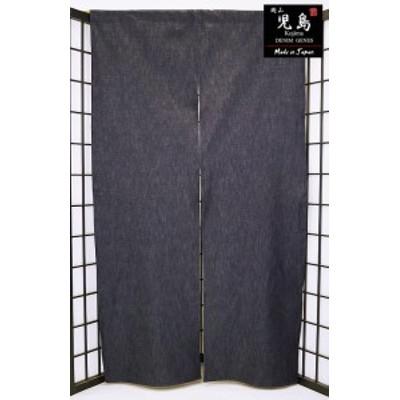 暖簾-のれん-綿100% 岡山-児島デニム 9オンス紺無地n-779 日本製