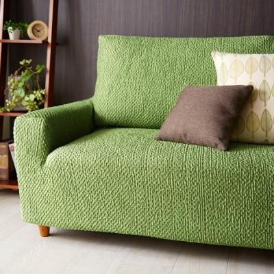 スペイン製ソファーカバー<ブリーロ> グリーン 1人掛け用(座面・背もたれ兼用)