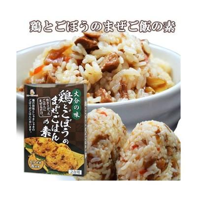 大分県産の鶏肉使用 鶏とごぼうのまぜご飯の素 2合用(160g) 時短 HellCompany ヘルカンパニー