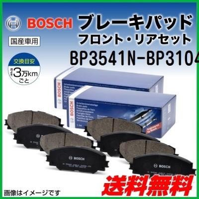 BOSCH 国産車用プレーキパッド フロントリアセット BP3541N BP3104N 送料無料