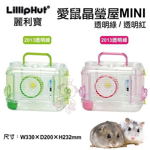 *KING*麗利寶LillipHut愛鼠晶瑩屋 MINI-透明綠2032|透明紅2014 鼠籠 兩種可選 倉鼠適用