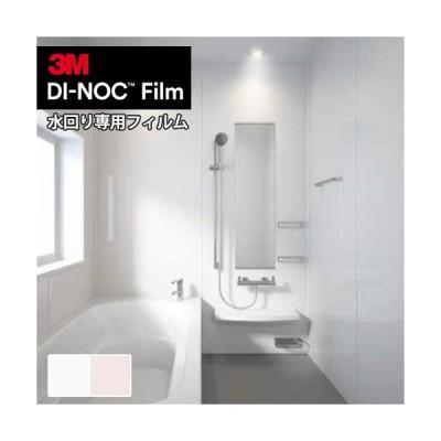 3M ダイノックフィルム DINOC カッティングシート 粘着シート 水廻り専用フィルム ネオシリーズ NEO-R619G NEO-R620G 抽象 【1m単位での販売】
