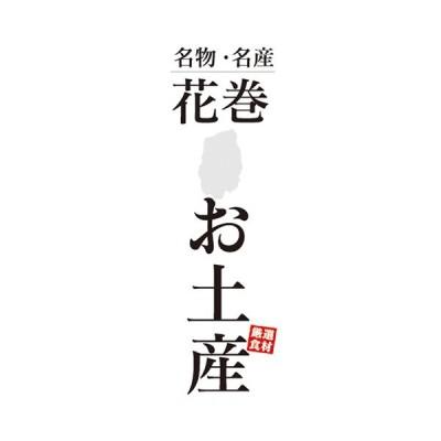 のぼり のぼり旗 花巻 お土産 名物・名産 物産展 催事
