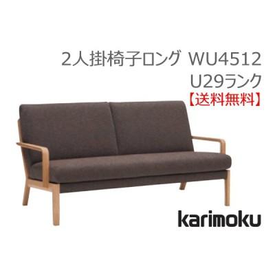 カリモク家具 正規販売店 国産家具 送料無料 2人掛椅子ロングWU4512 U29ランク お取り寄せ品 商品代引き不可