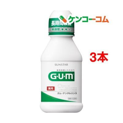 GUM(ガム) 薬用 デンタルリンス レギュラー ( 80ml*3本セット )/ ガム(G・U・M)