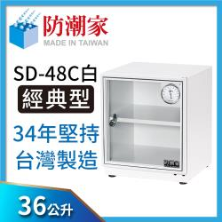 防潮家 36公升電子防潮箱SD-48C(白)