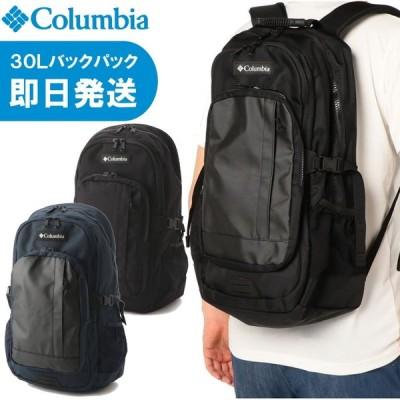 Columbia コロンビア リュック Star Range 30L Backpack II スターレンジ30リットル バックパックII 通勤 通学 ビジネス PU8197 2020SS