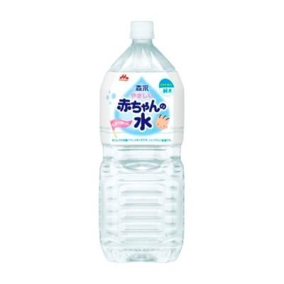 ◆森永乳業 やさしい赤ちゃんの水 2000ml【6本セット】
