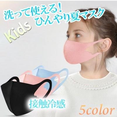 マスク 洗えるマスク 子供用 接触冷感 夏マスク 繰り返し使える 布マスク 3Dマスク 立体縫製 おしゃれ 送料無料 メール便