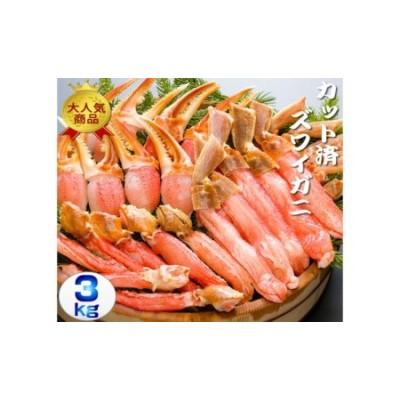生冷凍 カット済 ズワイガニ むき身セット 3kg (カニ爪・爪下・脚ポーション)【三洋食品】◆