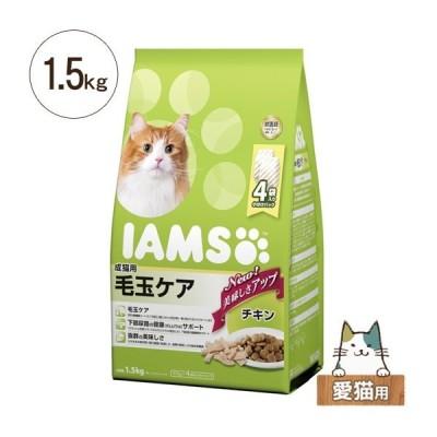 アイムス 成猫用 毛玉ケア チキン 1.5kg(375g×4) 猫用ドライフード