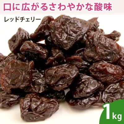 レッドチェリー 1kg ドライフルーツ 無添加 ノンオイル 乾燥フルーツ