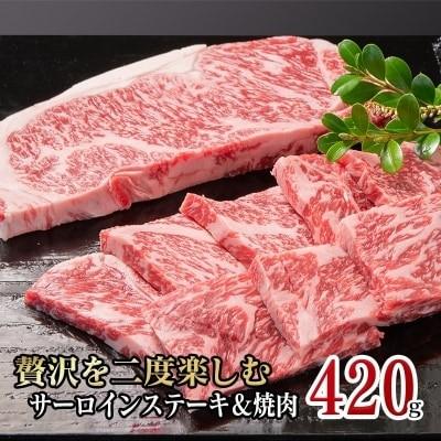 贅沢を2度楽しむサーロイン「ステーキ」&「焼肉」計420g[1787]