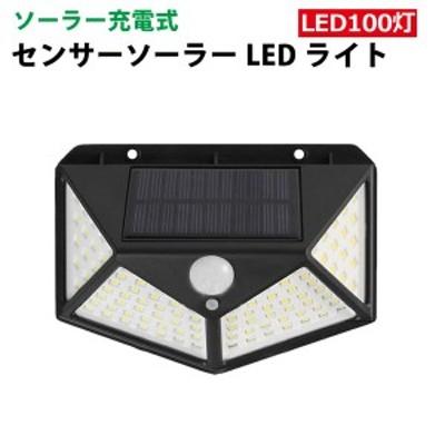 LED100灯搭載高輝度センサーライト 屋外LED 3モード選択可能人感 防犯 自動点灯 太陽光発電 外灯 防水 人感センサー