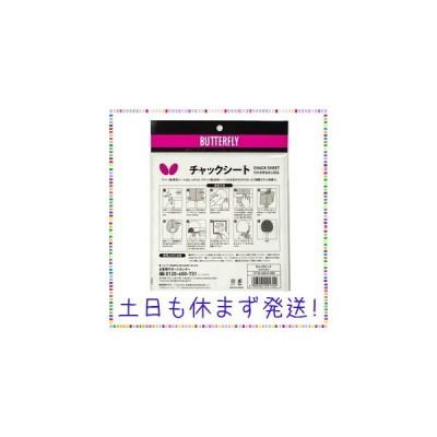TAMASU(タマス) 卓球 グッズ チャックシ-ト 73730