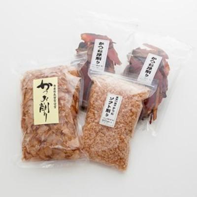 送料無料 かつお削り詰め合せ(2) 食べ比べ セット マルト工藤水産株式会社 静岡県