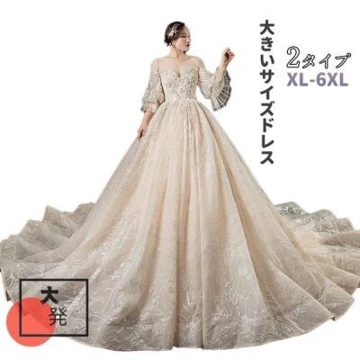 ウエディングドレス 可愛い花嫁ドレス 大きいサイズ 体型カバー 結婚式ドレス 前撮り 贅沢 披露宴 編み上げ ぽっちゃり 二次会