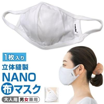 マスク 1枚 NANOマスク 布マスク 洗える 綿 UVカット 防塵 防臭 抗菌 Ag+ 銀イオン抗菌剤加工 ホワイト 白 大人用 大人 おとな
