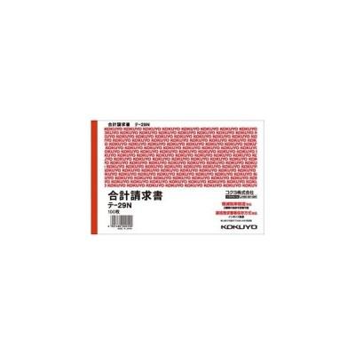 ds-2294951 (まとめ)コクヨ 合計請求書 B6ヨコ型 色上質紙100枚 テ-29N 1セット(10冊)【×2セット】 (ds2294951)