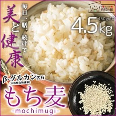 もち麦 館のもち麦 4.5kg (450g×10) 雑穀 雑穀米 大麦 送料無料 米 お米 もちむぎ 非常食 保存食