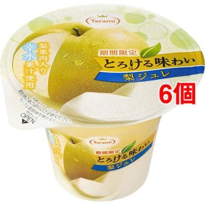 とろける味わい 梨ジュレ (210g*6個セット)