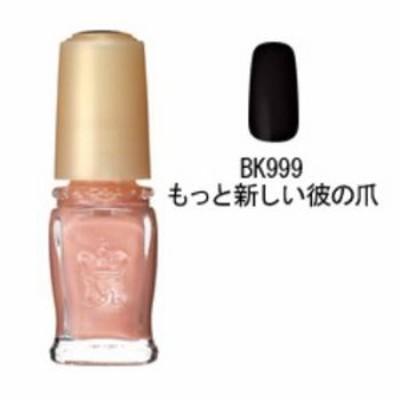 ★3個セット★資生堂 マジョリカマジョルカ アーティスティックネールズ BK999もっと新しい彼の爪(スピーディ&グロッシー)