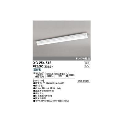 (法人様宛限定) オーデリック XG254512 LED-TUBEベースライト