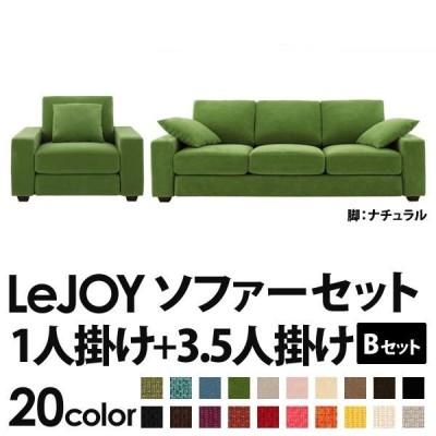 ソファーセット 〔Bセット〕1人掛け+3.5人掛け〔LeJOY ワイドタイプ〕 グラスグリーン 脚:ナチュラル 〔リジョイ〕:20色から選べる カバーリングソファ