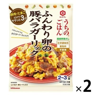 キッコーマン食品キッコーマン うちのごはん おそうざいの素 ふんわり卵の豚バラガーリック 1セット(2個)