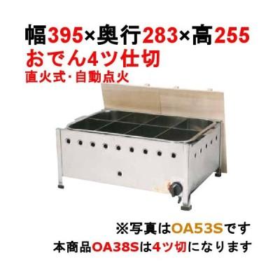 業務用/新品 おでん鍋 直火式/自動点火 OA38S 幅395×奥行283×高さ255(mm) 送料無料